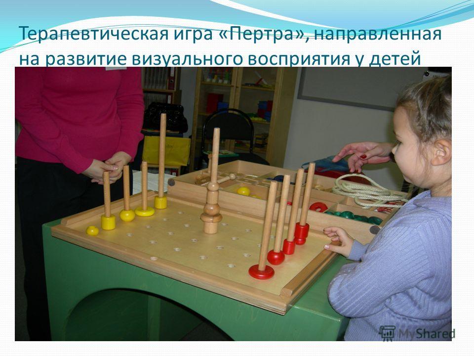 Терапевтическая игра «Пертра», направленная на развитие визуального восприятия у детей