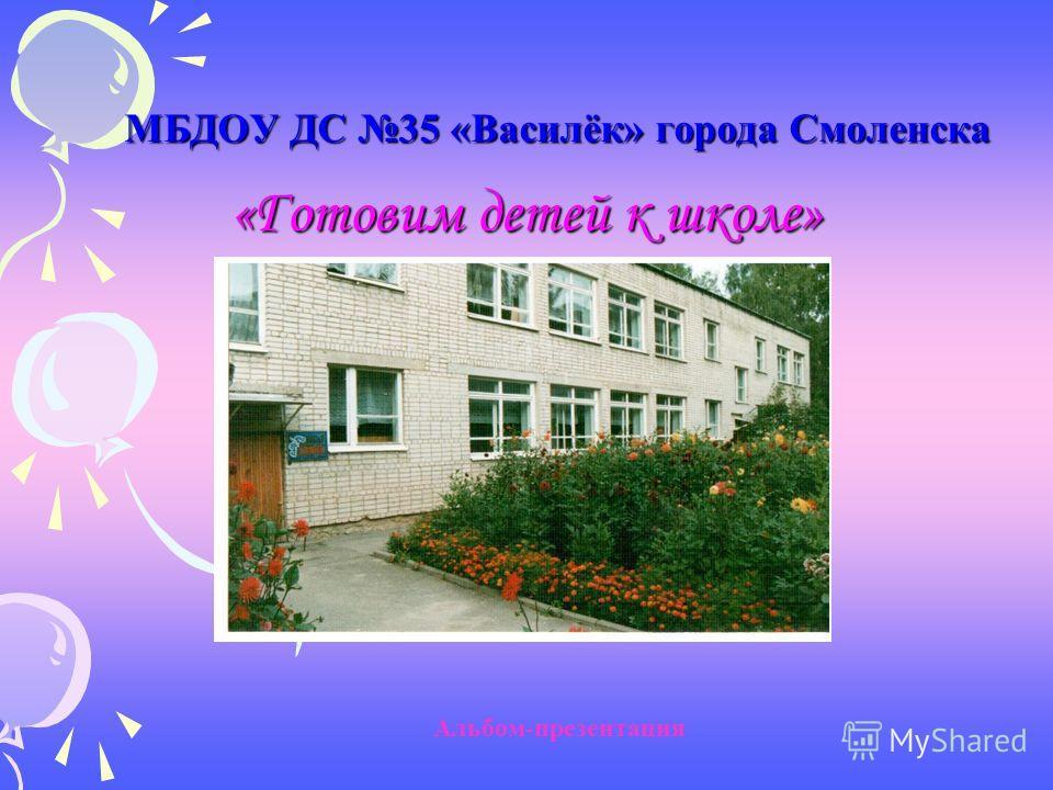 МБДОУ ДС 35 «Василёк» города Смоленска Альбом-презентация «Готовим детей к школе»