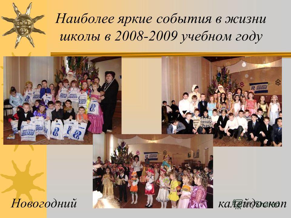 «Участвуем в конкурсе» Наиболее яркие события в жизни школы в 2008-2009 учебном году