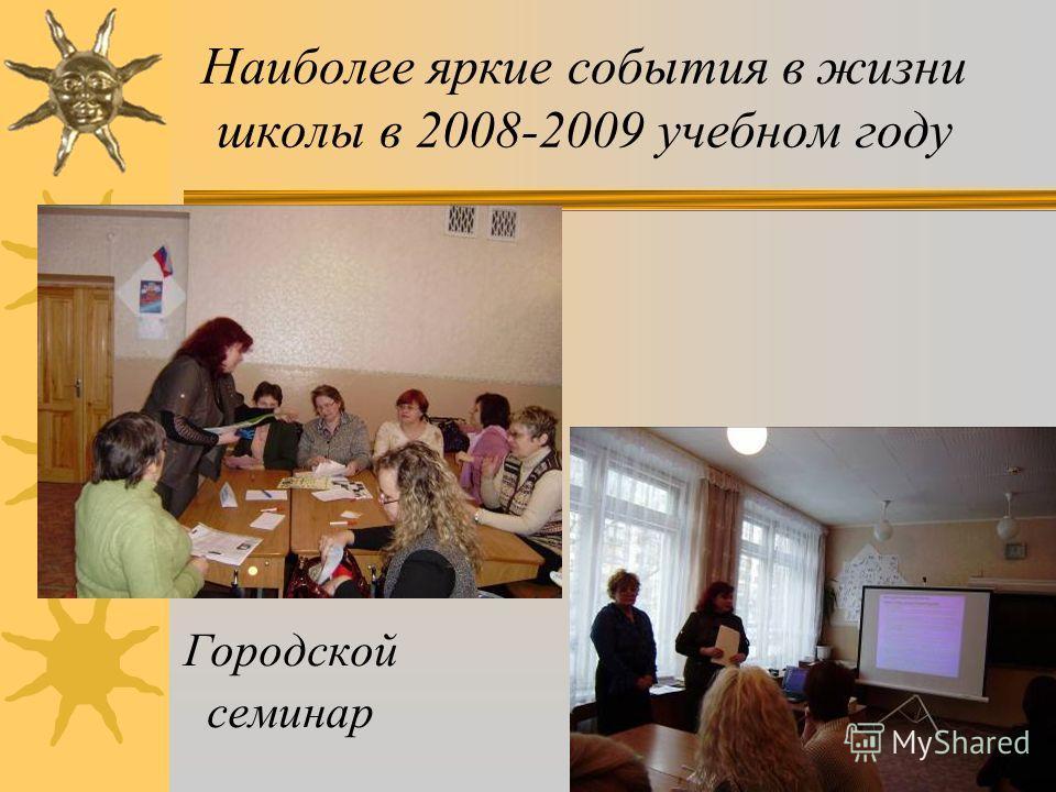 Наиболее яркие события в жизни школы в 2008-2009 учебном году Агитбригада