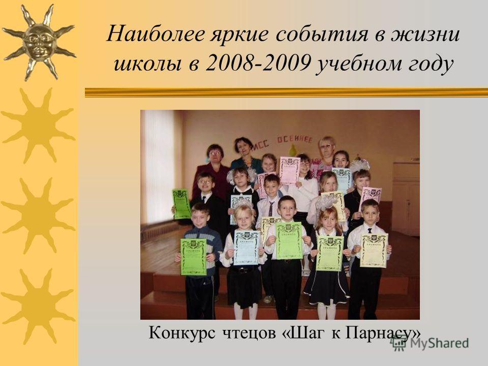 Городской семинар Наиболее яркие события в жизни школы в 2008-2009 учебном году