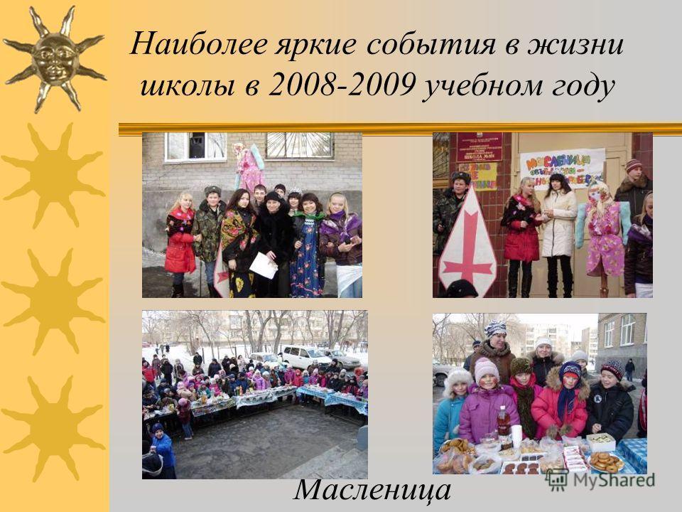 Наиболее яркие события в жизни школы в 2008-2009 учебном году Соревнования по пожарно – прикладному спорту