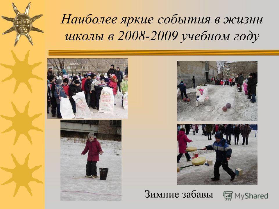 Масленица Наиболее яркие события в жизни школы в 2008-2009 учебном году