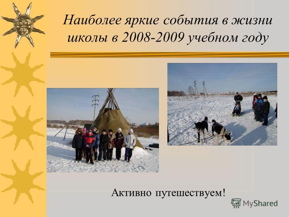Наиболее яркие события в жизни школы в 2008-2009 учебном году Городской конкурс «Наше здоровье а наших руках!»