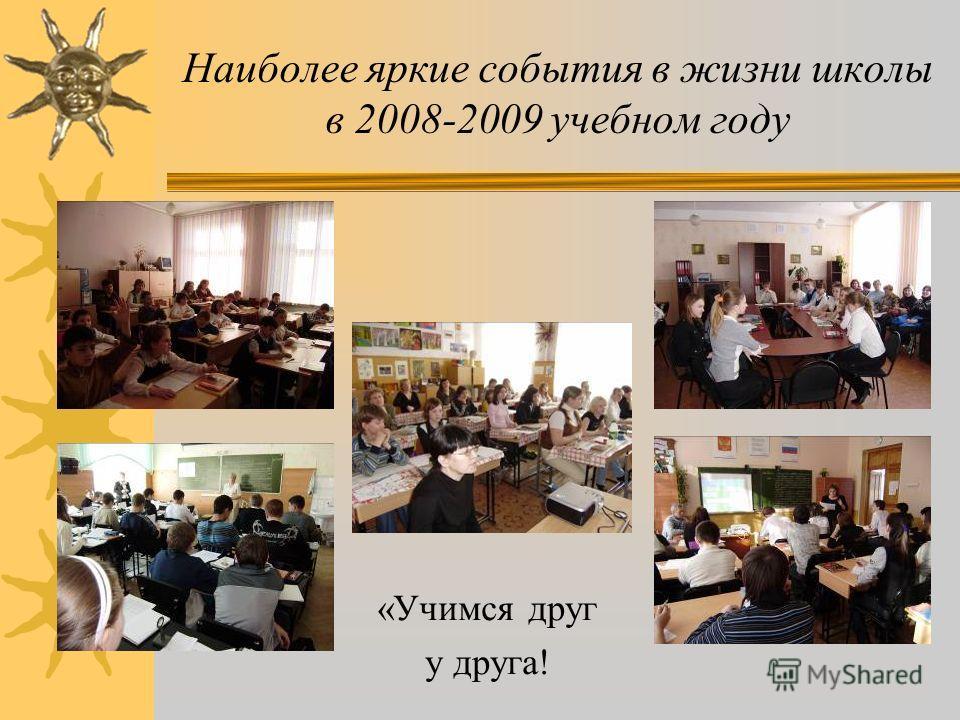 Наиболее яркие события в жизни школы в 2008-2009 учебном году «Третий урок физкультуры»