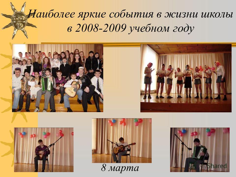 Наиболее яркие события в жизни школы в 2008-2009 учебном году Выставка «Своими руками»