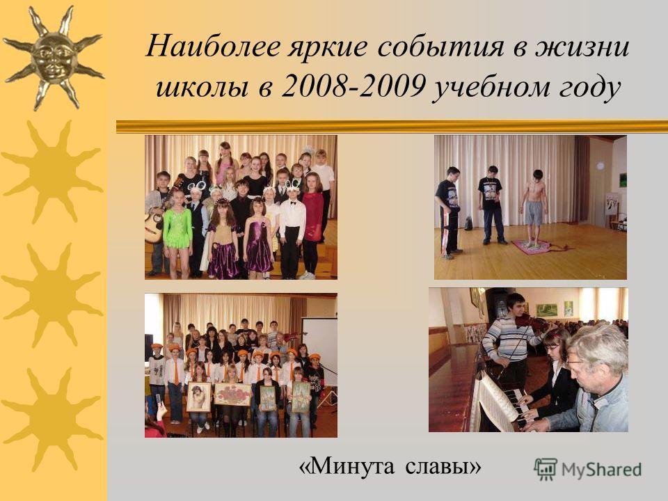 Наиболее яркие события в жизни школы в 2008-2009 учебном году Конференция для родителей будущих первоклассников