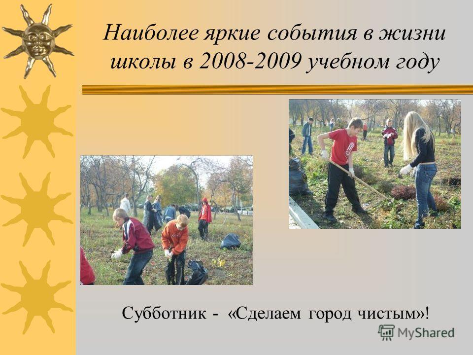 Наиболее яркие события в жизни школы в 2008-2009 учебном году «Минута славы»