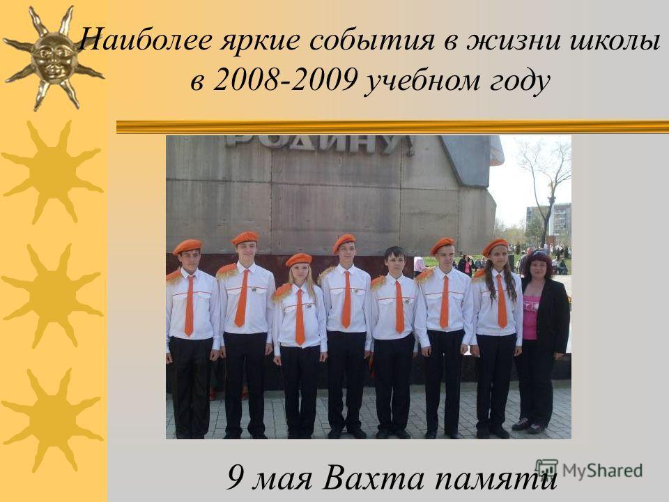 Наиболее яркие события в жизни школы в 2008-2009 учебном году Учебная эвакуация на случай чрезвычайной ситуации