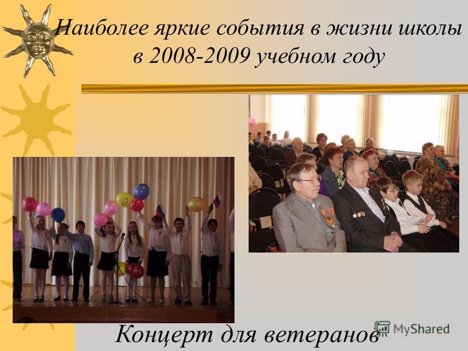 9 мая Вахта памяти Наиболее яркие события в жизни школы в 2008-2009 учебном году