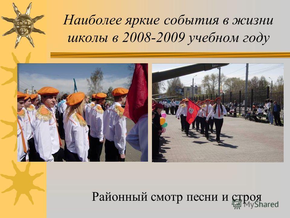 Смотр песни и строя Наиболее яркие события в жизни школы в 2008-2009 учебном году