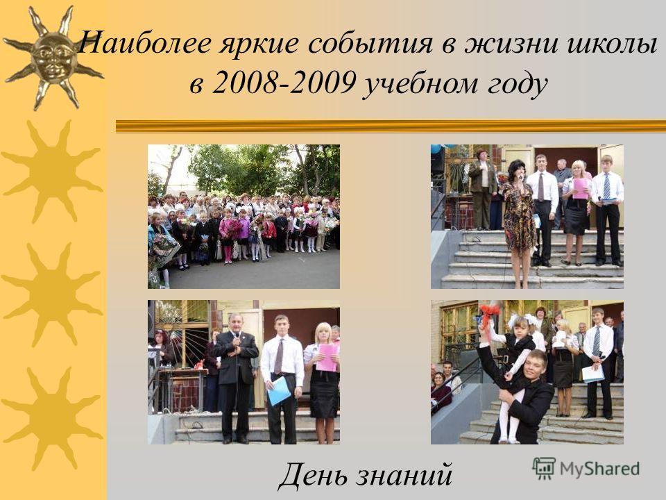 Наиболее яркие события в жизни школы в 2008-2009 учебном году ЮБИЛЕЙ ШКОЛЫ! 29 членов коллектива отмечены наградами различных уровней