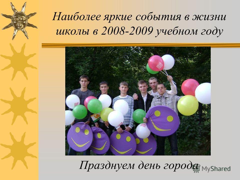 « Золотая осень» Наиболее яркие события в жизни школы в 2008-2009 учебном году