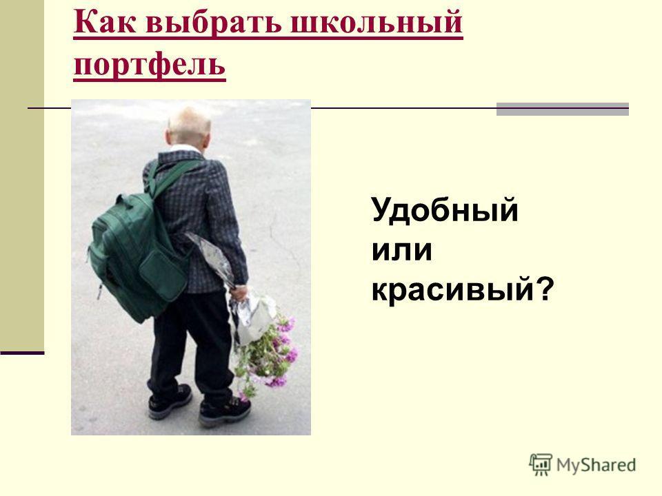 Как выбрать школьный портфель Удобный или красивый?