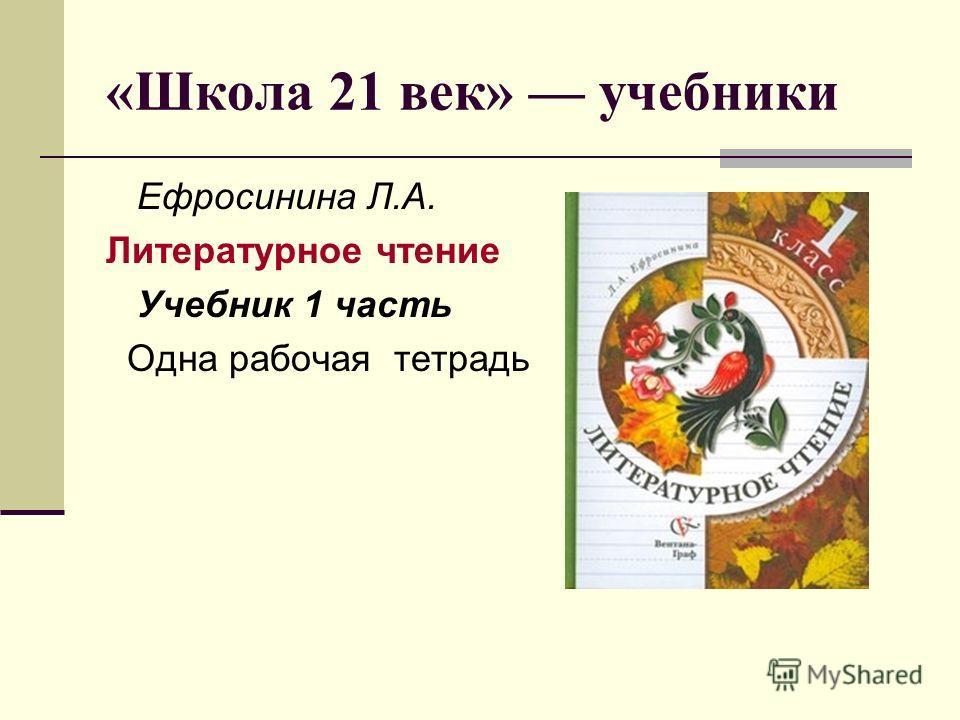 «Школа 21 век» учебники Ефросинина Л.А. Литературное чтение Учебник 1 часть Одна рабочая тетрадь