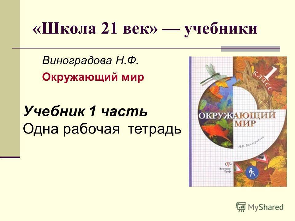 «Школа 21 век» учебники Виноградова Н.Ф. Окружающий мир Учебник 1 часть Одна рабочая тетрадь