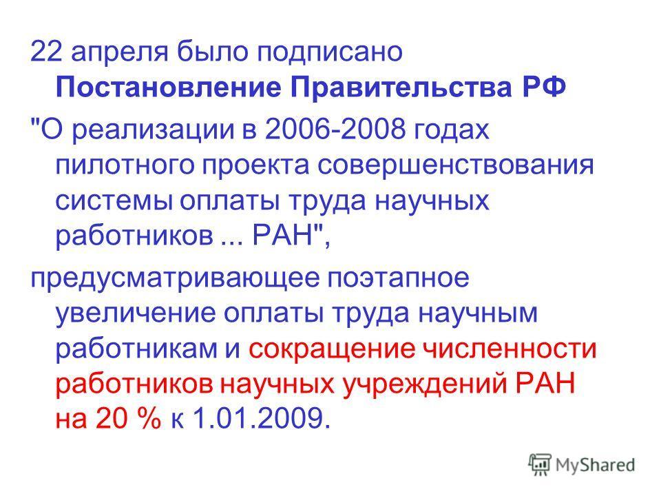 22 апреля было подписано Постановление Правительства РФ