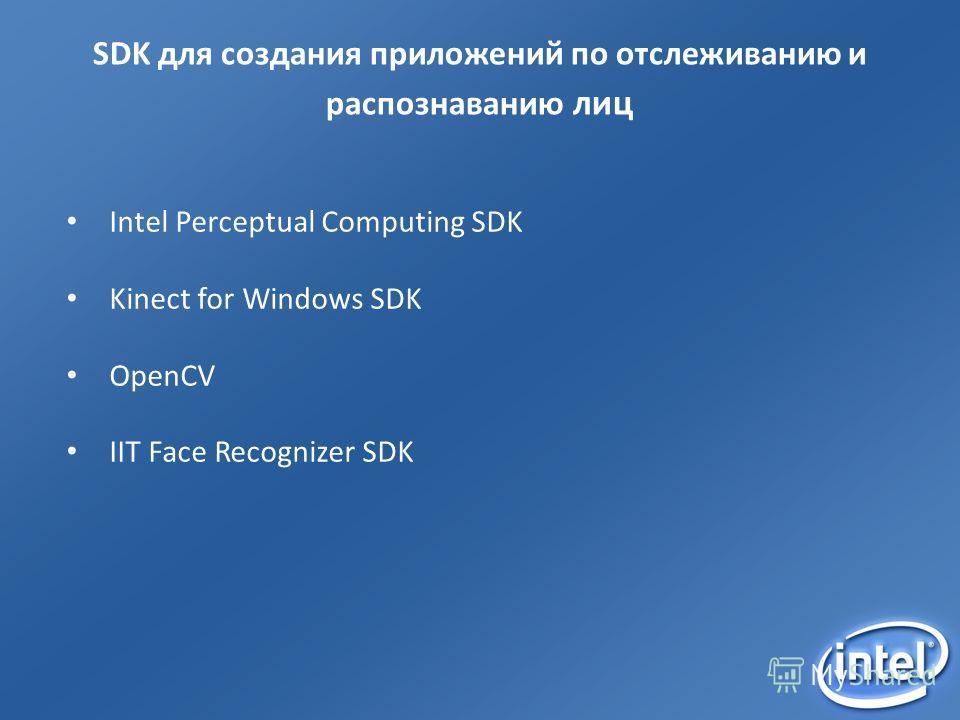 SDK для создания приложений по отслеживанию и распознаванию лиц Intel Perceptual Computing SDK Kinect for Windows SDK OpenCV IIT Face Recognizer SDK