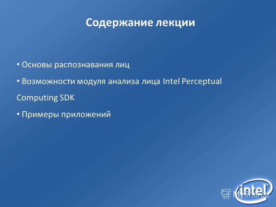 Содержание лекции Основы распознавания лиц Возможности модуля анализа лица Intel Perceptual Computing SDK Примеры приложений