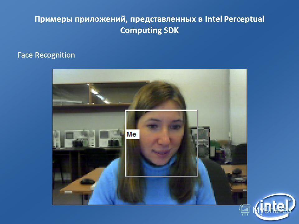 Примеры приложений, представленных в Intel Perceptual Computing SDK Face Recognition