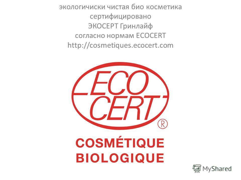 экологичиски чистая био косметика сертифицировано ЭКОСЕРТ Гринлайф согласно нормам ECOCERT http://cosmetiques.ecocert.com
