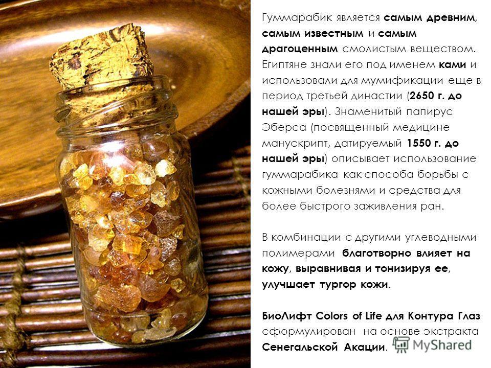 Гуммарабик является самым древним, самым известным и самым драгоценным смолистым веществом. Египтяне знали его под именем ками и использовали для мумификации еще в период третьей династии ( 2650 г. до нашей эры ). Знаменитый папирус Эберса (посвященн
