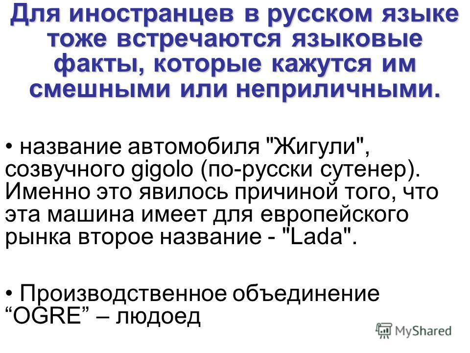 Для иностранцев в русском языке тоже встречаются языковые факты, которые кажутся им смешными или неприличными. название автомобиля