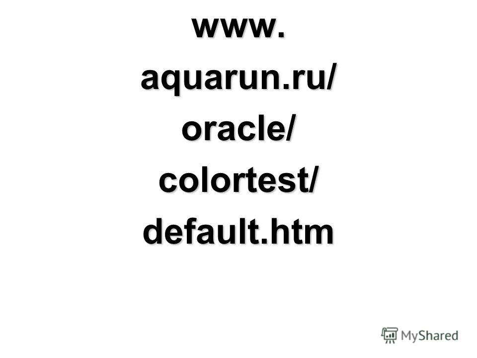 www.aquarun.ru/oracle/colortest/default.htm