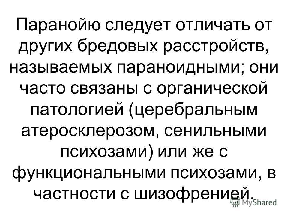 Видео: ШИЗОФРЕНИИ - onlaynfilmycom