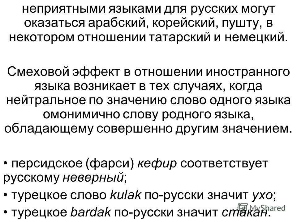 неприятными языками для русских могут оказаться арабский, корейский, пушту, в некотором отношении татарский и немецкий. Смеховой эффект в отношении иностранного языка возникает в тех случаях, когда нейтральное по значению слово одного языка омонимичн