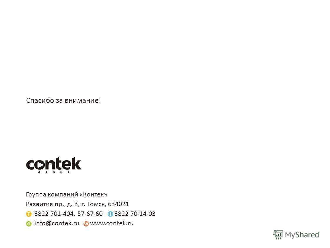 Спасибо за внимание! Группа компаний «Контек» Развития пр., д. 3, г. Томск, 634021 3822 701-404, 57-67-603822 70-14-03 info@contek.ru www.contek.ru