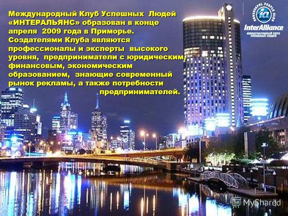 Международный Клуб Успешных Людей «ИНТЕРАЛЬЯНС» образован в конце апреля 2009 года в Приморье. Создателями Клуба являются профессионалы и эксперты высокого уровня, предприниматели с юридическим, финансовым, экономическим образованием, знающие совреме