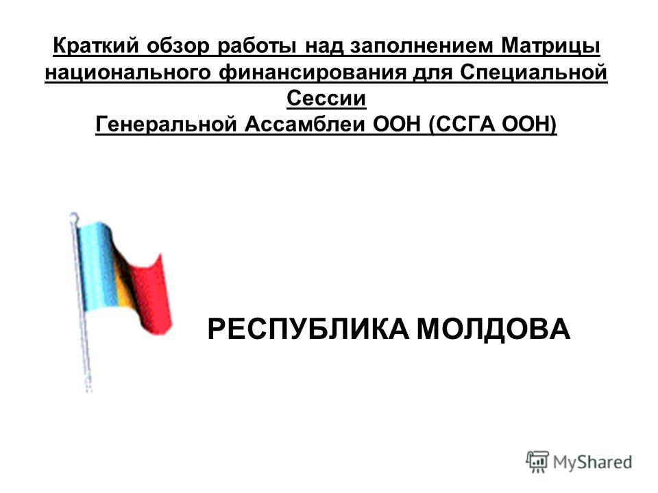 Краткий обзор работы над заполнением Матрицы национального финансирования для Специальной Сессии Генеральной Ассамблеи ООН (ССГА ООН) РЕСПУБЛИКА МОЛДОВА
