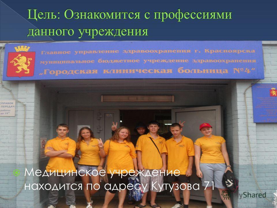 Медицинское учреждение находится по адресу Кутузова 71