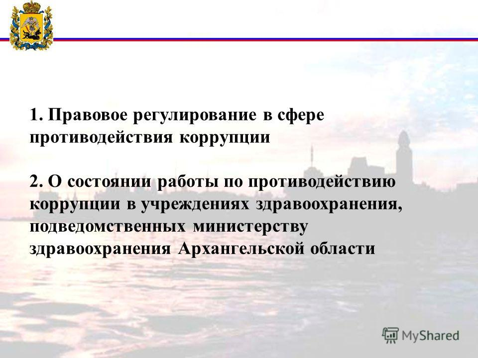 1. Правовое регулирование в сфере противодействия коррупции 2. О состоянии работы по противодействию коррупции в учреждениях здравоохранения, подведомственных министерству здравоохранения Архангельской области