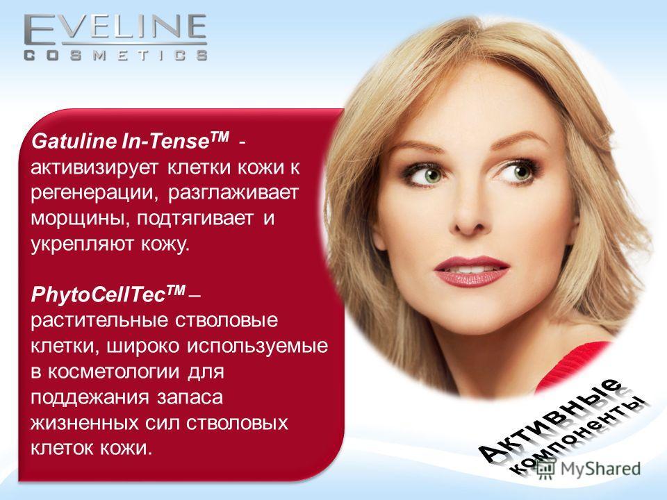 Gatuline In-Tense TM - активизирует клетки кожи к регенерации, разглаживает морщины, подтягивает и укрепляют кожу. PhytoCellTec TM – растительные стволовые клетки, широко используемые в косметологии для поддежания запаса жизненных сил стволовых клето