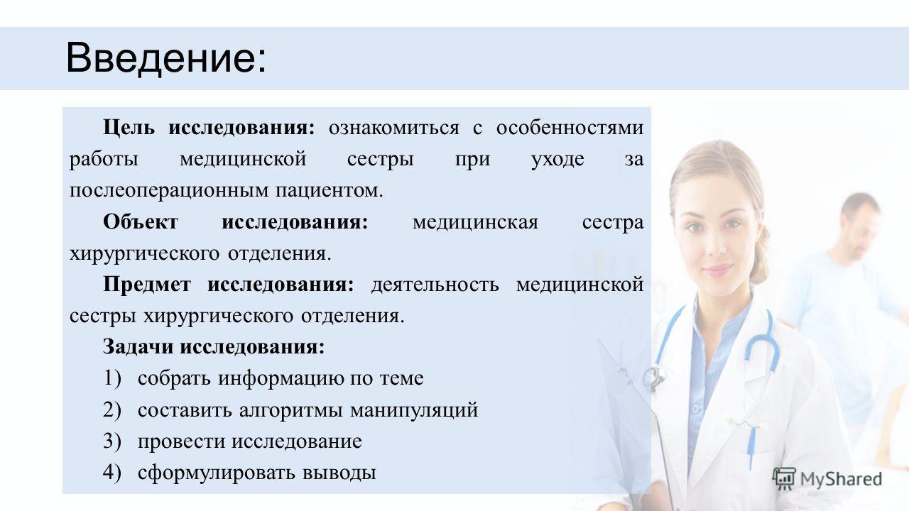 Уход за инфекционными больными