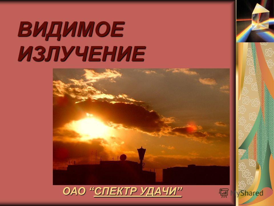 ВИДИМОЕ ИЗЛУЧЕНИЕ ОАО СПЕКТР УДАЧИ