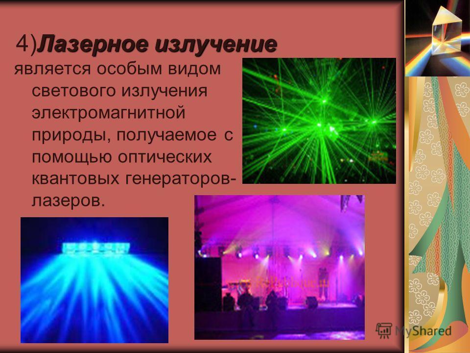Лазерное излучение 4)Лазерное излучение является особым видом светового излучения электромагнитной природы, получаемое с помощью оптических квантовых генераторов- лазеров.