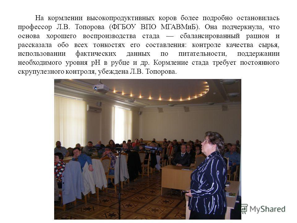 На кормлении высокопродуктивных коров более подробно остановилась профессор Л.В. Топорова (ФГБОУ ВПО МГАВМиБ). Она подчеркнула, что основа хорошего воспроизводства стада сбалансированный рацион и рассказала обо всех тонкостях его составления: контрол