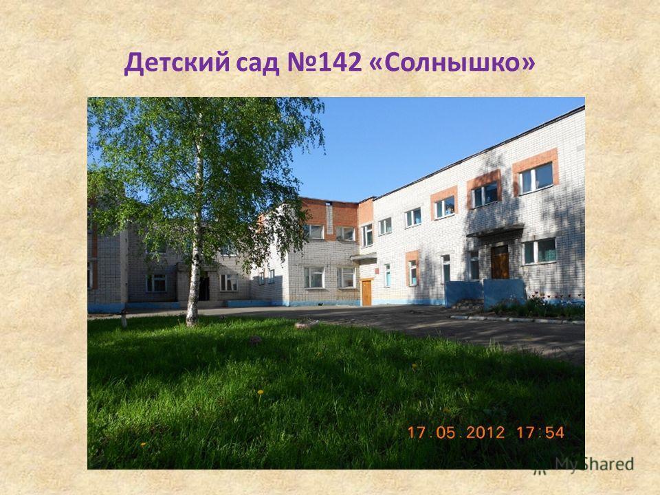 Детский сад 142 «Солнышко»