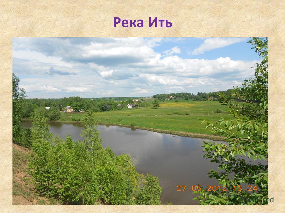 Река Ить