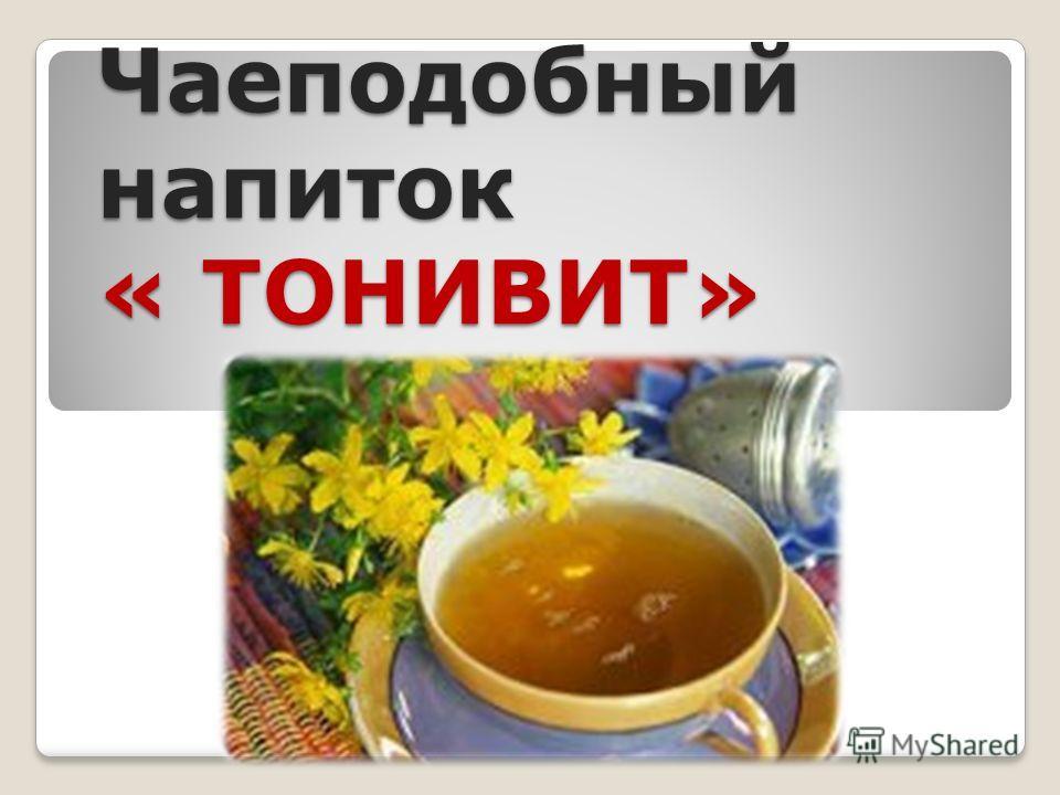 Чаеподобный напиток « ТОНИВИТ»