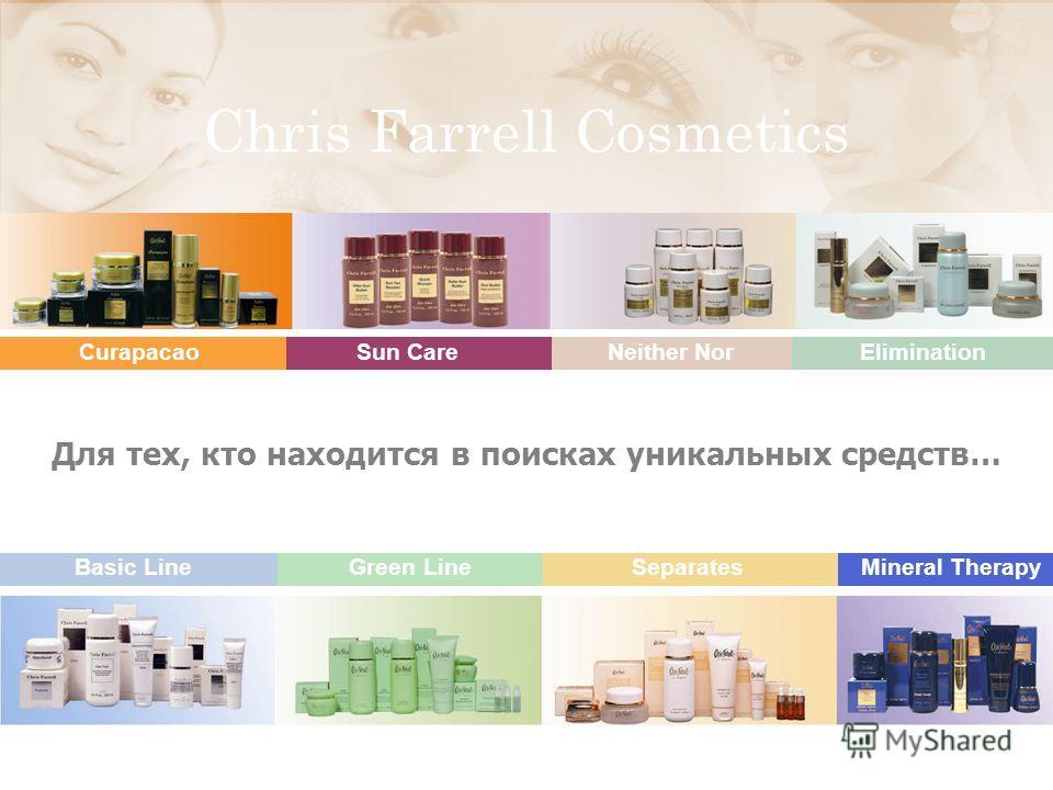 Basic Line Green LineSeparatesMineral Therapy CurapacaoSun CareNeither NorElimination Chris Farrell Cosmetics Basic Line Для тех, кто находится в поисках уникальных средств…