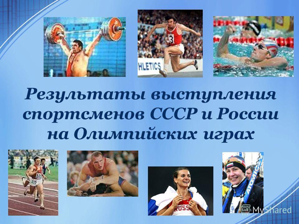 Результаты выступления спортсменов СССР и России на Олимпийских играх