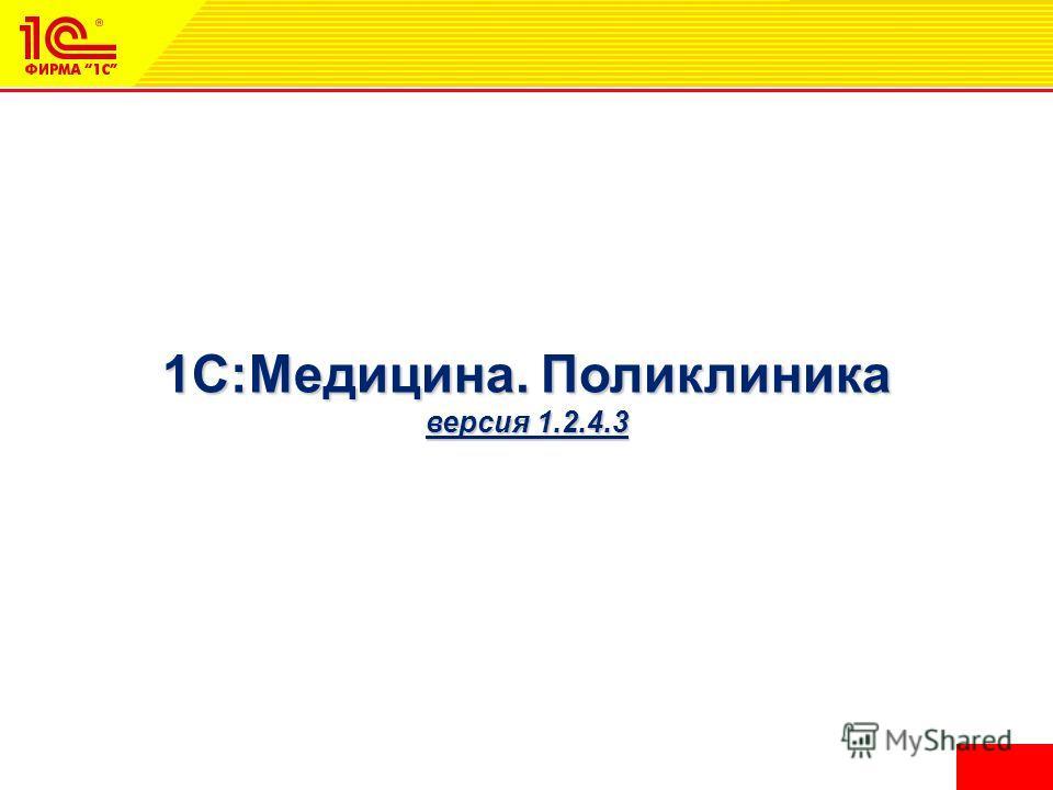 1С:Медицина. Поликлиника версия 1.2.4.3