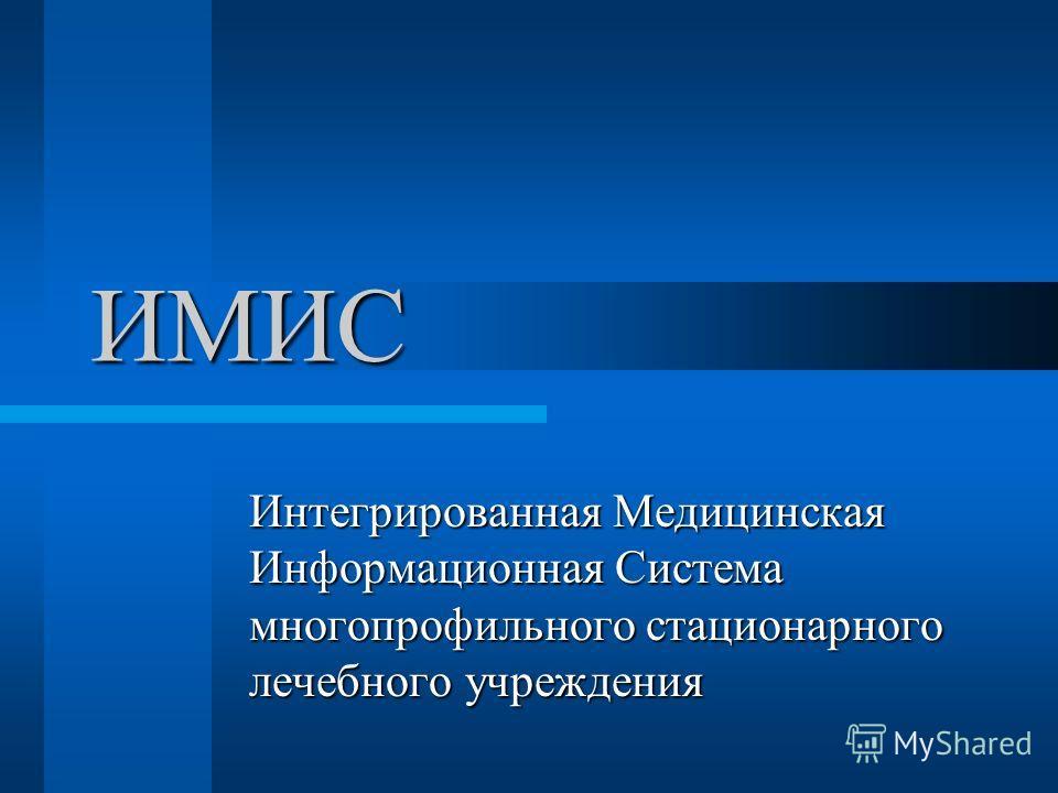 Интегрированная Медицинская Информационная Система многопрофильного стационарного лечебного учреждения ИМИС