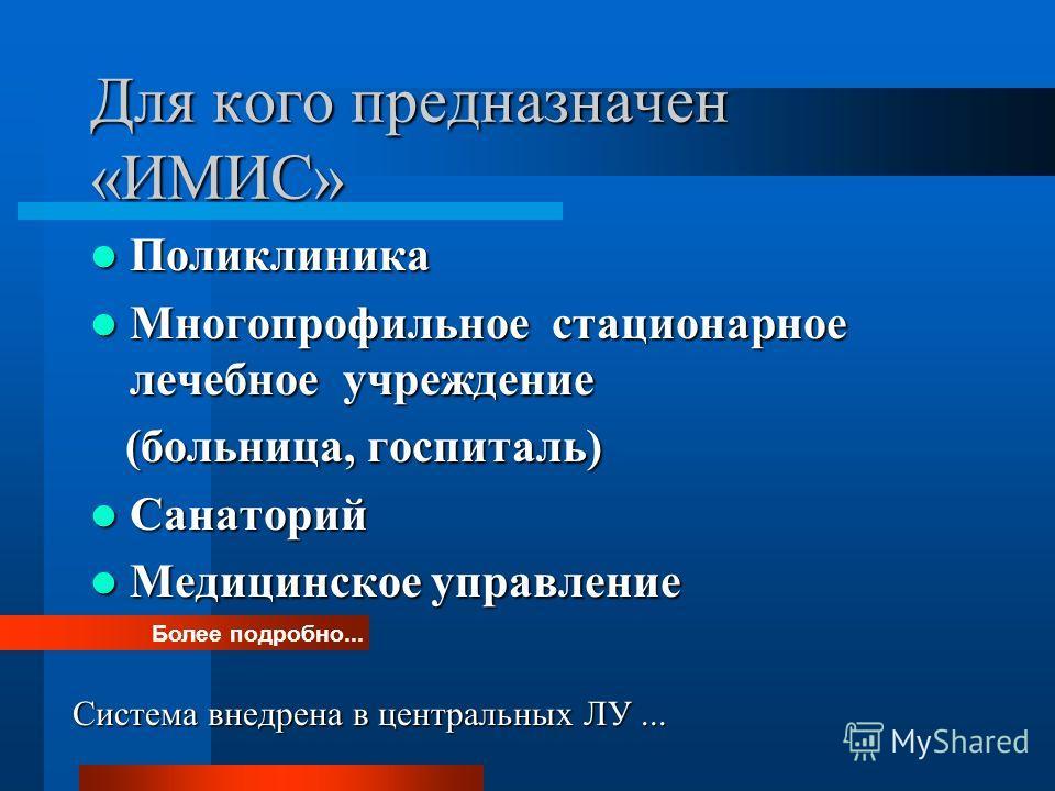 Для кого предназначен «ИМИС» Поликлиника Поликлиника Многопрофильное стационарное лечебное учреждение Многопрофильное стационарное лечебное учреждение (больница, госпиталь) (больница, госпиталь) Санаторий Санаторий Медицинское управление Медицинское