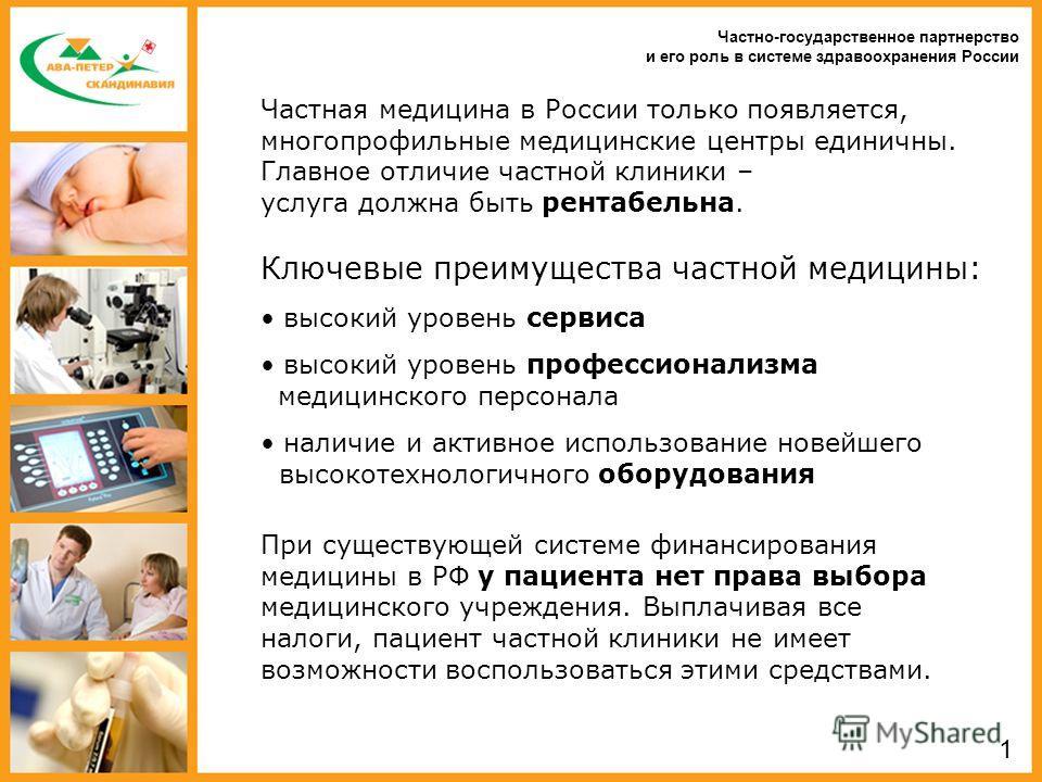 Частная медицина в России только появляется, многопрофильные медицинские центры единичны. Главное отличие частной клиники – услуга должна быть рентабельна. Ключевые преимущества частной медицины: высокий уровень сервиса высокий уровень профессионализ