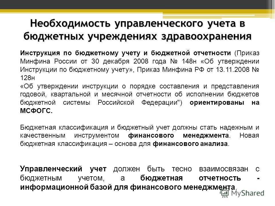 Необходимость управленческого учета в бюджетных учреждениях здравоохранения Инструкция по бюджетному учету и бюджетной отчетности (Приказ Минфина России от 30 декабря 2008 года 148н «Об утверждении Инструкции по бюджетному учету», Приказ Минфина РФ о